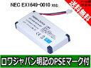日本電気 コードレス バッテリー ロワジャパン