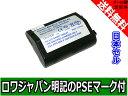 ●定形外送料無料●【増量】【日本セル】『NIKON/ニコン』D2Xs D2Hs D3X D3S の EN-EL4 EN-EL4a EN-EL4e 互換バッテリ…