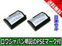 ●定形外送料無料●【増量】【日本セル】【2個セット】【日本セル】『NIKON/ニコン』D2Xs D2Hs D3X D3S の EN-EL4 EN-…