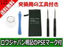 アップル バッテリー ロワジャパン