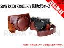 ●定形外送料無料●『SONY/ソニー』Cyber-shot DSC-RX100 シリーズ DSC-RX100M4 DSC-RX100M5 専用 カメラケース 【ダ…