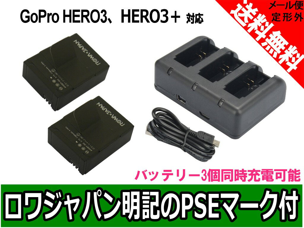 ●定形外送料無料●【実容量高】『GoPro/ゴープロ』HERO3 HERO3+ 用 AHDBT-201 AHDBT-301 AHDBT-302 互換バッテリー2個 + AHBBP-301 互換USB充電器セット【ロワジャパンPSEマーク付】