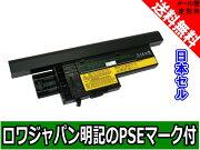 ●新品ThinkPadX60の40Y7003(松下セル)対応バッテリー