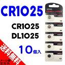 ●定形外送料無料●【10個入】CR1025 コイン形 リチウム 電池