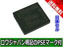 ●定形外送料無料●【日本セル】『Panasonic/パナソニック対応』DMW-BCE10 互換 バッテリー 【ロワジャパン社名明記の…