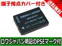 ●定形外送料無料●【ファームウェアバージョンUPにも新対応!】『Panasonic/パナソニック』DMW-BCG10 互換 バッテリー 【ロワジャパン社名明記のPSEマーク付】