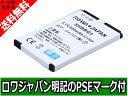 ●定形外送料無料●『SoftBank/ソフトバンク』SHBBG1 互換 バッテリー 【ロワジャパン社名明記のPSEマーク付】