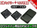 ●定形外送料無料●USB マルチ充電器 と 『Panasonic/パナソニック対応』 DMW-BCK7 DMW-BCK7E 【2個セット】互換 バッ…