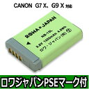 ●定形外送料無料●【残量表示&純正充電器対応】『CANON/キヤノン』NB-13L互換 バッテリー 【ロワジャパンPSEマーク…