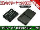 ●定形外送料無料●USB マルチ充電器 と PANASONIC パナソニック DMW-BCM13 DMW-BCM13E 互換 バッテリー【日本市場向…