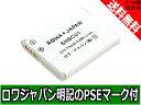 ●定形外送料無料●SoftBank ソフトバンク SHBCU1 互換 バッテリー ロワジャパン