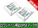 ●定形外送料無料●【2個セット】『SoftBank/ソフトバンク』SHBAY1 互換 バッテリー 【ロワジャパン社名明記のPSEマーク付】