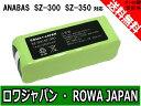 ●定形外送料無料● 『ANABAS/アナバス』 SZ-300 SZ-350 対応 バッテリー