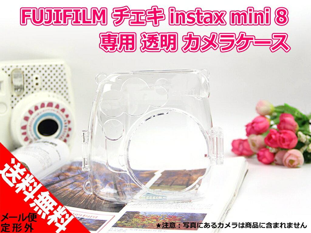 ●定形外送料無料●『FUJIFILM/富士フイルム』チェキ instax mini 8 8s 8+ 9 インスタントカメラ 専用 カメラ ケース 【透明】