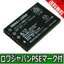 ●定形外送料無料●『Panasonic/パナソニック対応』CA-PD8D 互換 バッテリー 【ロワジャパン社名明記のPSEマーク付】