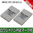 ●定形外送料無料●【増量】【2個セット】『NIKON/ニコン』CP1 EN-EL5 互換 バッテリー 【ロワジャパン社名明記のPSE…