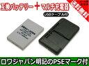 ●定形外送料無料●USB マルチ充電器 と 『NIKON/ニコン』 EN-EL5 互換バッテリー【日本市場向け】【増量】【ロワジャ…