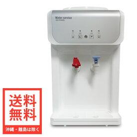 本体のみ ウォーターサーバー SB19 (WHITE)卓上タイプ【省エネ機能・照度センサー機能搭載】水の機械