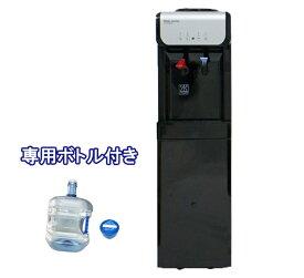 【ボトル付き】ウォーターサーバー B19(BLACK ) 本体 床置きタイプ 【省エネ機能・照度センサー機能搭載】環境にも優しい節約・節電