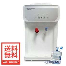 ウォーターサーバー SB19 (WHITE)本体 卓上タイプ ボトル付き【省エネ機能・照度センサー機能搭載】水の機械