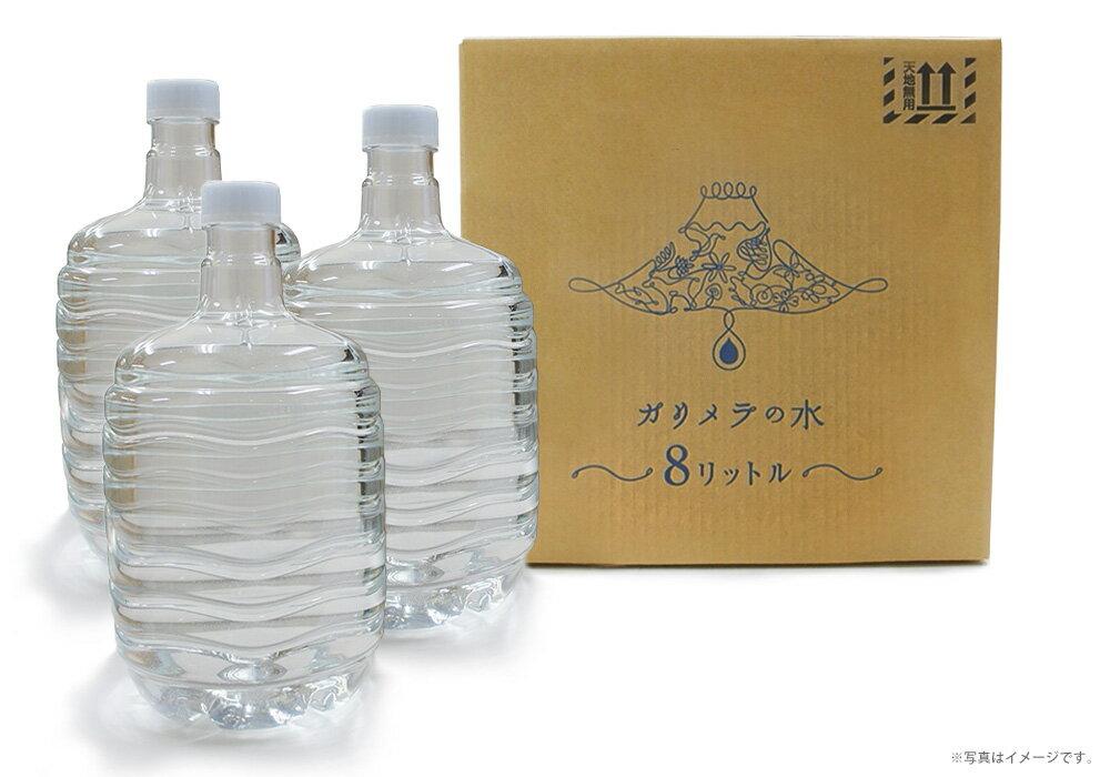 カリメラの水 バナジューム 8L 3本入り 1箱 4,212円 1Lあたり175円!!!
