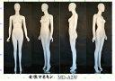 マネキン トルソー ヤング 流行 女性全身 レディス リアルボディ 展示用品 アパレル 流線型 写真撮影 ディスプレイ 洋…
