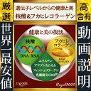 Dnaran-collagen