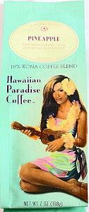 ハワイアンパラダイス・コナコーヒー/パイナップル/粉タイプ7oz(198g)