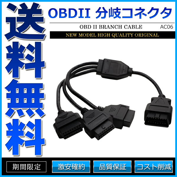 OBD2 3分岐 分岐ケーブル 分岐ハーネス 分岐コネクター 分岐コネクタ【あす楽】【配送種別:A】