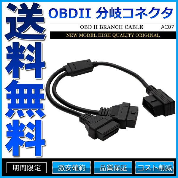 OBD2 2分岐 分岐ケーブル 分岐ハーネス 分岐コネクター 分岐コネクタ【あす楽】【配送種別:A】