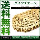 バイクチェーン ドライブチェーン ノンシール 428-150L ゴールド【あす楽】【配送種別:B】