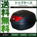 リアボックス トップケース バイク ブラック 黒 28L 簡単装着【あす楽】【配送種別:B】