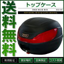 リアボックス トップケース バイク ブラック 黒 32L ワンプッシュ着脱【あす楽】【配送種別:B】