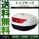 リアボックス トップケース バイク ホワイト 白 51L ヘルメット2個収納【あす楽】【配送種別:B】