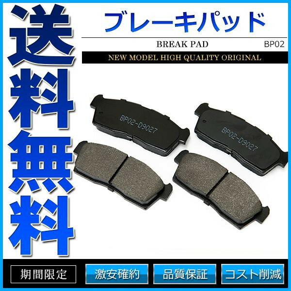 ブレーキパッド D9027 社外品 左右セット ワゴンR MRワゴン エブリィ モコ 等【あす楽】【配送種別:B】