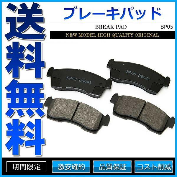 ブレーキパッド D9041 社外品 左右セット ワゴンR MRワゴン エブリィ モコ 等【あす楽】【配送種別:B】