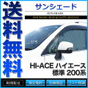 サンシェード ハイエース 200系 標準 1型 2型 3型 4型 KDH200 TRH200 8枚組 車中泊 アウトドア 社外品【あす楽】【配…