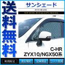 サンシェード C-HR ZYX10/NGX50系 ZYX10 NGX50 6枚組 車中泊 アウトドア【あす楽】【配送種別:B】