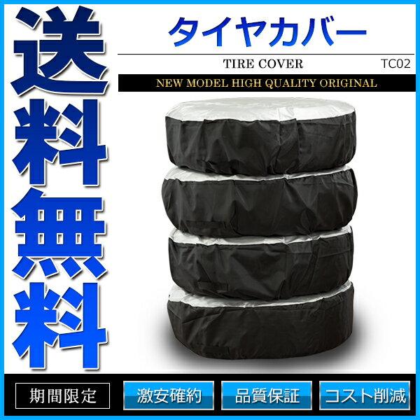 タイヤカバー 収納カバー Mサイズ 自動車 タイヤ ホイール 4セット 高級生地【あす楽】【配送種別:A】