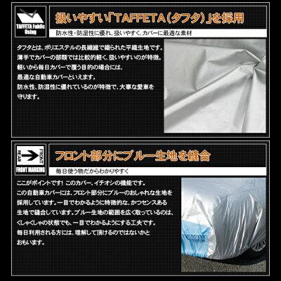 カーカバーボディーカバーXLサイズ防水軽量タイプ【あす楽】【配送種別:B】