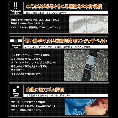 カーカバーボディーカバーXXLサイズ防水軽量タイプ【あす楽】【配送種別:B】