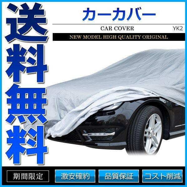 カーカバー ボディーカバー ボディカバー 4層構造 軽自動車用(大)(YK2) キズがつかない裏生地 【あす楽】【配送種別:B】