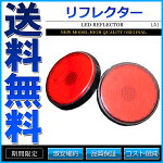 LEDリフレクターヴォクシー/ノアZZR70系スモール・ブレーキ連動【あす楽】【配送種別:B】
