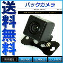 バックカメラ リアカメラ 高解像度 高精細 CCDセンサー 三色ガイドライン【あす楽】【配送種別:B】