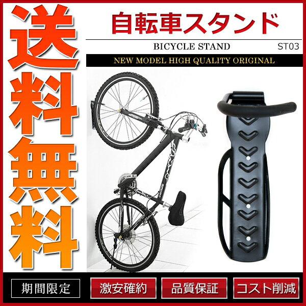 自転車 スタンド 壁掛け おしゃれ 縦置き ロードバイク クロスバイク【あす楽】【配送種別:B】