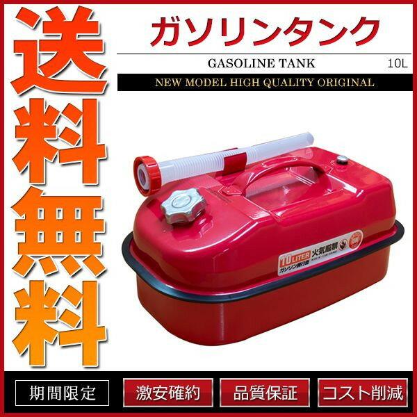 ガソリン携行缶 10L 1缶単品 横型 赤 軽量スチール採用 消防法適合品 ガソリンタンク【あす楽】【配送種別:B】