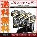 ゴルフ ヘッドカバー 4本セット ドライバー フェアウェイウッド ユーティリティー 刺繍 高級PUレザー Guiote【あす楽…