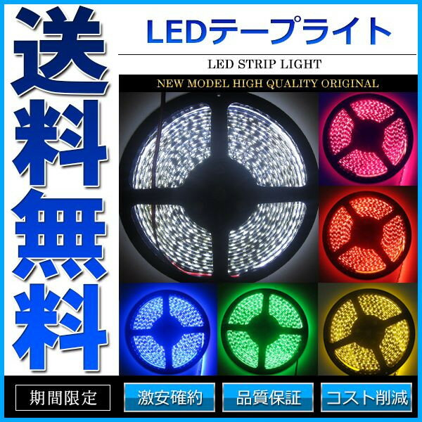 LEDテープライト DC 12V 300連 5m 3528SMD 防水 高輝度SMD ベース黒 切断可能 全6色【あす楽】【配送種別:A】【メール便限定 送料無料】