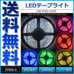 LEDテープライトDC12V300連5m3528SMD防水高輝度SMDベース黒切断可能全6色【あす楽】【配送種別:A】