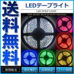 LEDテープライトDC24V300連5m5050SMD防水高輝度SMDベース黒切断可能全6色【あす楽】【配送種別:A】